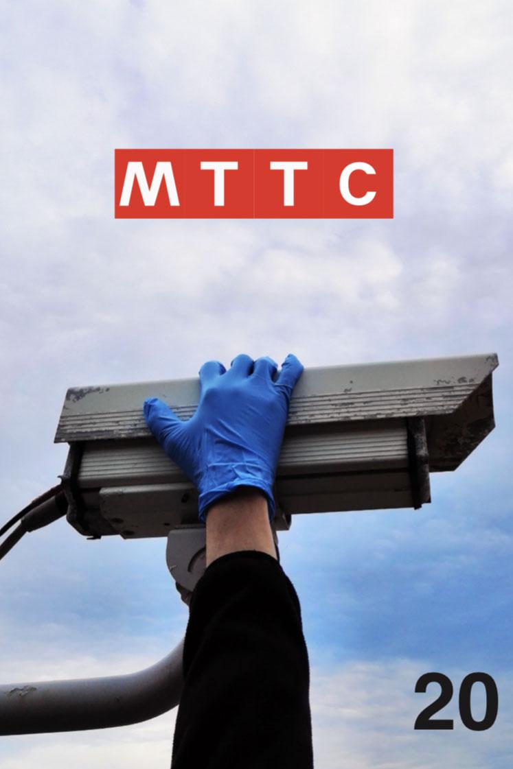 MTTC20 Magazine